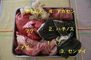 090820meat1
