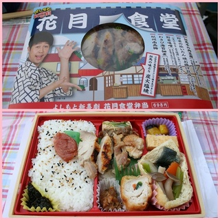 Yoshimoto_lunch